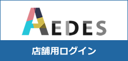 AEDES 店舗用ログイン